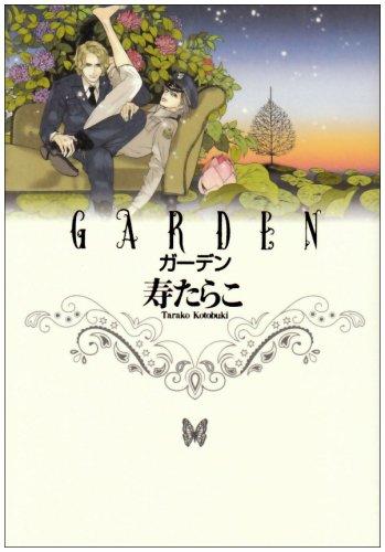 GARDEN (ゼロコミックスデラックス)の詳細を見る