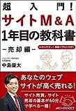 超入門! サイトM&A1年目の教科書 -売却編- あなたのサイトが高く売れる!サイト売買、サイト売却の基本が60分で学べる一冊!