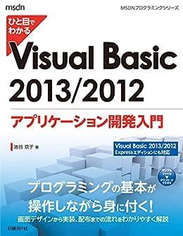 [池谷 京子]のひと目でわかるVisual Basic 2013/2012 アプリケーション開発入門