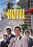 HOTELスペシャル'93秋 長崎・ハウステンボス篇 [DVD]