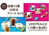 ネスカフェ ドルチェグスト 専用 カプセル アソートセット 15種 × 2杯 30杯分 (42カプセル)