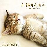 子猫もふもふカレンダー2018 ([カレンダー])