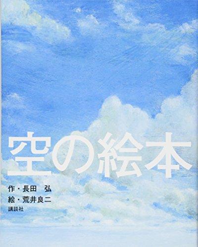 空の絵本 (講談社の創作絵本)の詳細を見る