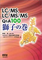 LC/MS、LC/MS/MS Q&A100 獅子の巻