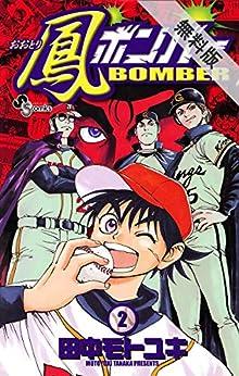 鳳ボンバー(2)【期間限定 無料お試し版】 (少年サンデーコミックス)