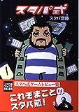 スタパ式 (ファミ通Books)