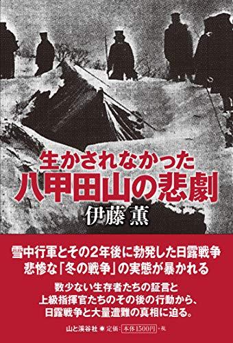 生かされなかった八甲田山の悲劇
