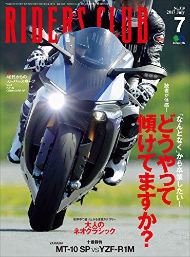 RIDERS CLUB (ライダースクラブ)2017年7月号 No.519[雑誌]