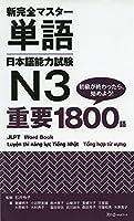 新完全マスター単語 日本語能力試験N3 重要1800語