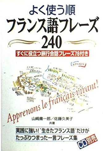 よく使う順 フランス語フレーズ240―すぐに役立つ旅行会話フレーズ76付き