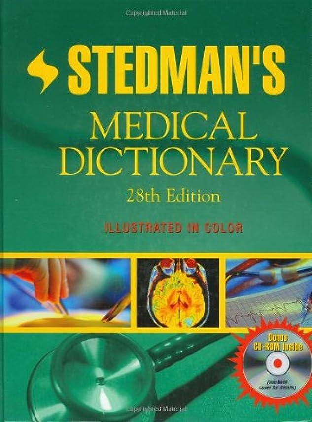 幽霊バンケット注ぎますStedman's Medical Dictionary