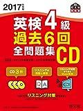 2017年度版 英検4級 過去6回全問題集CD (旺文社英検書)