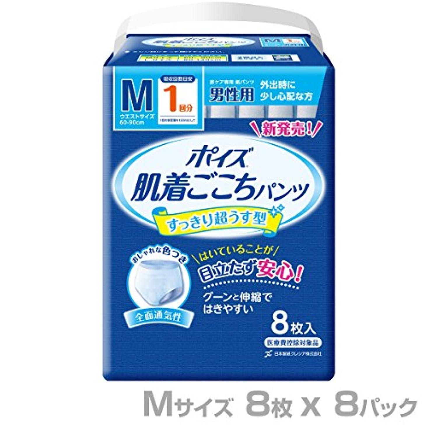 可塑性開梱今後日本製紙クレシア ポイズ 肌着ごこちパンツ 男性用 1回分 Mサイズ8枚×8 (64枚) 80967