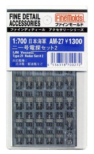 1/700 二一号電探セット2