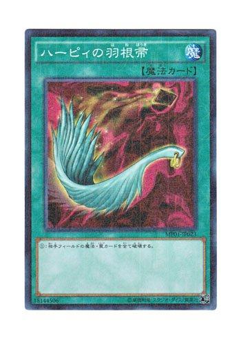 遊戯王 日本語版 MP01-JP023 Harpie's Feather Duster ハーピィの羽根帚 (ミレニアムスーパーレア)
