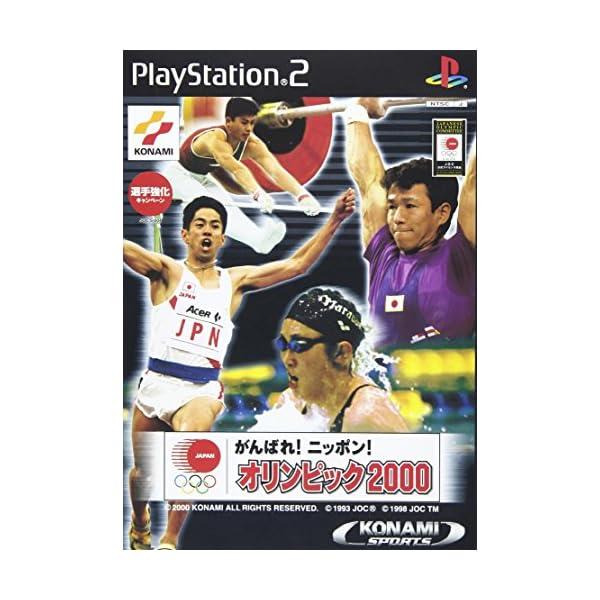 がんばれ!ニッポン!オリンピック2000の商品画像