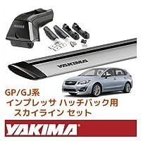[YAKIMA 正規品] スバル インプレッサハッチバック GP, GJ系 フィックスポイント付き車両 ベースラックセット(スカイラインタワー+ランディングパッド11×2+ジェットストリームバーS)