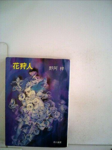 花狩人 (1984年) (ハヤカワ文庫―JA)