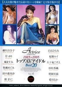 アクリーチェ 蘇る伝説の女優たち Vol.6 【ZD-10】 [DVD]