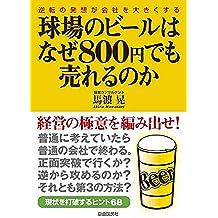 球場のビールはなぜ800円でも売れるのか―逆転の発想が会社を大きくする