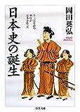 日本史の誕生—千三百年前の外圧が日本を作った (ちくま文庫)