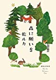 森に願いを