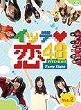 イッテ恋48 VOL.2【初回限定版】 [Blu-ray]の画像