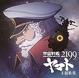 宇宙戦艦ヤマト2199 主題歌集