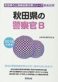 秋田県の警察官B 2018年度版 (秋田県の公務員試験対策シリーズ)