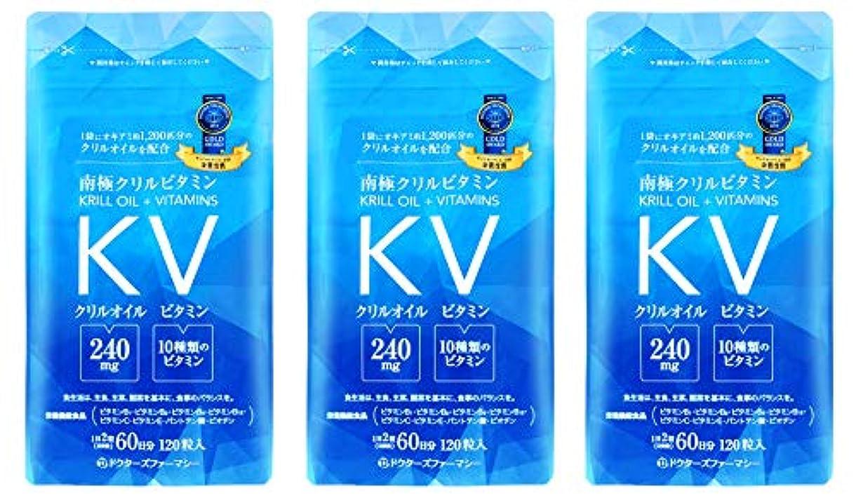 眼地殻廃棄するドクターズファーマシー 南極クリルビタミン 120粒 × 3袋 【オキア抽出物+ビタミン類含有加工食品】