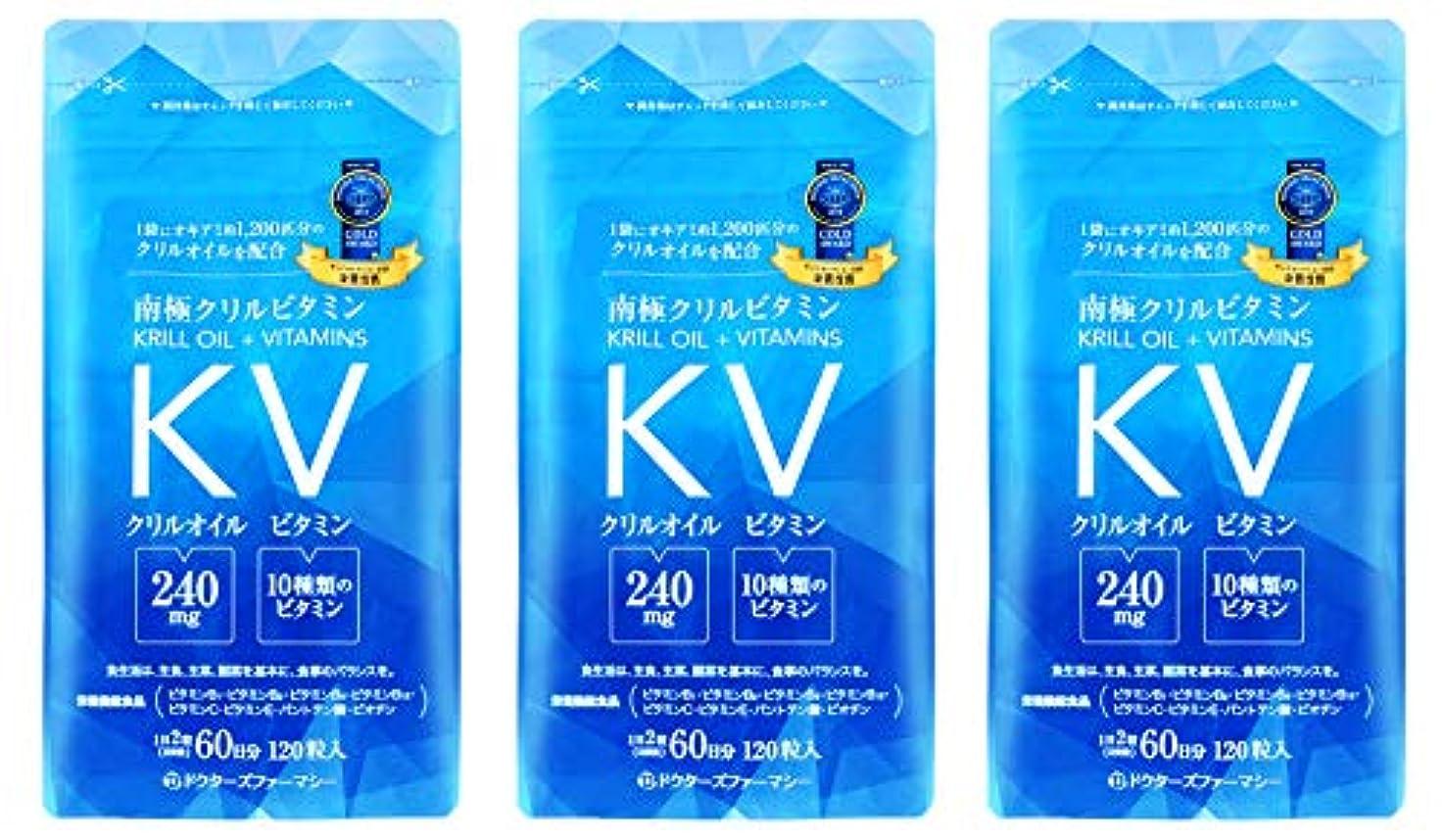 名声困惑したホステルドクターズファーマシー 南極クリルビタミン 120粒 × 3袋 【オキア抽出物+ビタミン類含有加工食品】
