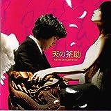 【チラシ付映画パンフレット】 『天の茶助』 監督:SABU.出演:松山ケンイチ.大野いと