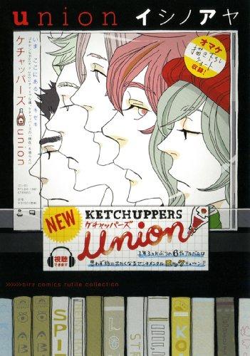 union (バーズコミックス ルチルコレクション)の詳細を見る