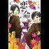 恋命シリーズ(2) 恋命と夢で逢えたら (デザートコミックス)