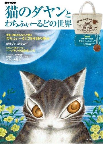 猫のダヤンとわちふぃーるどの世界 (e-MOOK)の詳細を見る