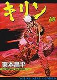 キリン 19 (ヤングキングコミックス)