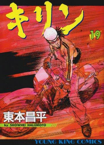 キリン 19 (ヤングキングコミックス)の詳細を見る