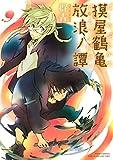 獏屋鶴亀放浪ノ譚 (バーズコミックス ガールズコレクション)