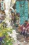 五条路地裏ジャスミン荘の伝言板 (幻冬舎文庫)