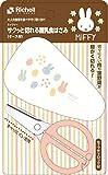 リッチェル ミッフィー サクッと切れる離乳食はさみ (ケース付) ステンレス製