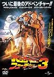 バック・トゥ・ザ・フューチャー PART3 (ユニバーサル思い出の復刻版DVD)