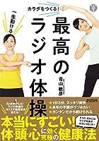 【DVD付】一生動けるカラダをつくる! 最高のラジオ体操