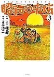 新装版 昭和の中坊(3) (アクションコミックス)