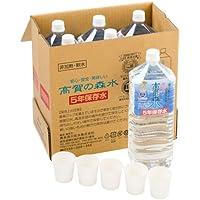 【非常時の備蓄用・非加熱/軟水】高賀の森水 5年保存水 2L ×12本【2C/S】
