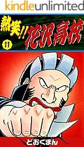 熱笑!! 花沢高校 11巻 表紙画像