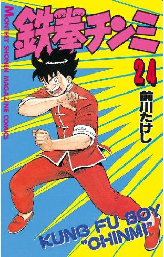 鉄拳チンミ(24) (月刊少年マガジンコミックス)