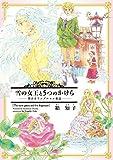 雪の女王と5つのかけら~夢みるアンデルセン童話~ 新しい童話シリーズ (ウィングス・コミックス)