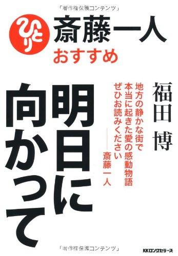 斎藤一人おすすめ明日に向かっての詳細を見る