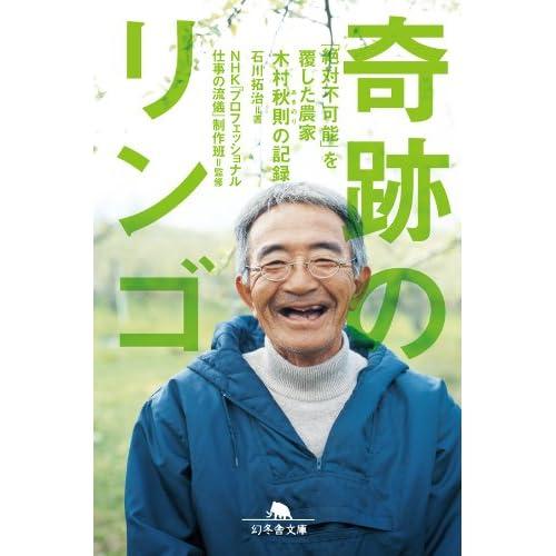奇跡のリンゴ「絶対不可能」を覆した農家 木村秋則の記録