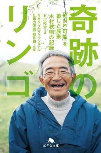 奇跡のリンゴ 「絶対不可能」を覆した農家 木村秋則の記録の詳細を見る